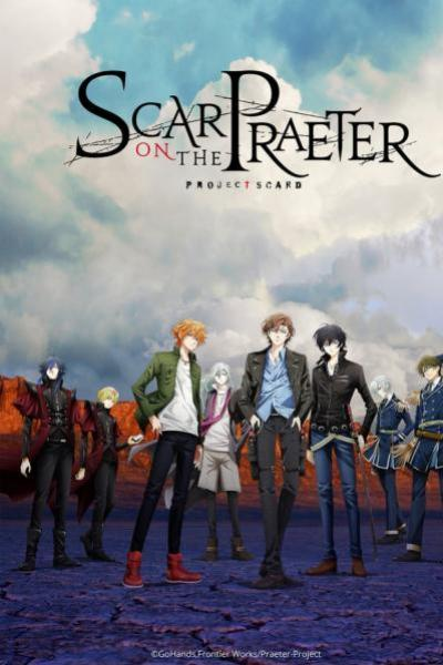Project Scard: Praeter no Kizu บาดแผลแห่งอดีตกาล