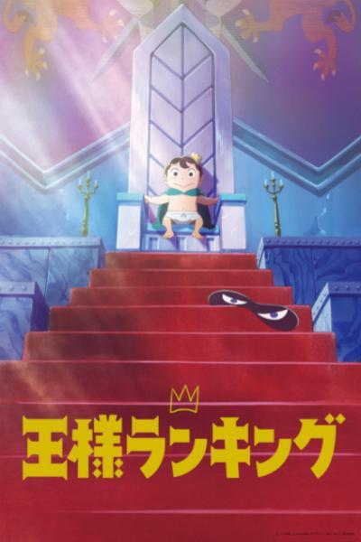 Ousama Ranking อันดับพระราชา ซับไทย ยังไม่จบ
