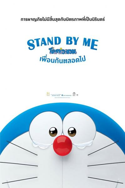 Stand By Me Doraemon 2014 โดราเอมอน เพื่อนกันตลอดไป