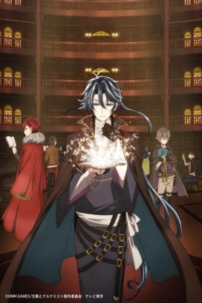 Bungou to Alchemist - Shinpan no Haguruma