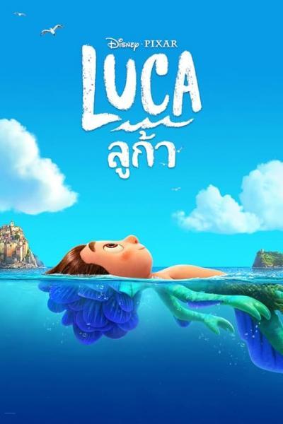 Luca (2021) พากย์ไทย