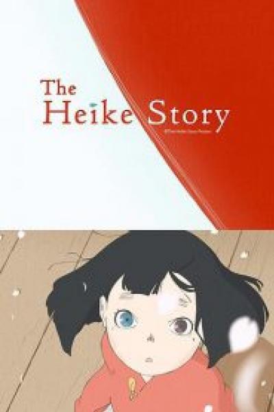 Heike Monogatari (The Heike Story) เรื่องของเฮเกะ ซับไทย ยังไม่จบ