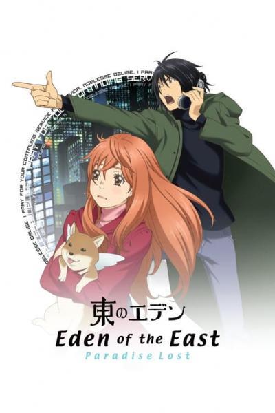 Eden of the East The Movie II – Paradise Lost เดอะมูฟวี่ 2