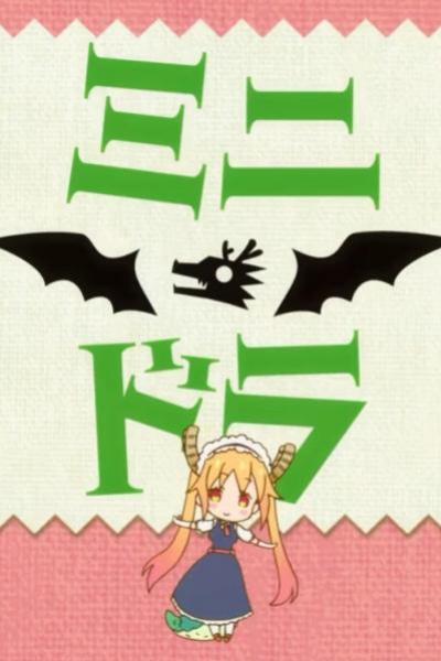 Kobayashi-san Chi no Maid Dragon – Mini Dragon