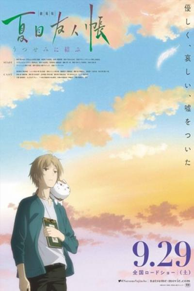 Natsume Yuujinchou Movie: Utsusemi ni Musubu นัตสึเมะกับบันทึกพิศวง มูฟวี่